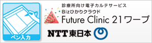 Future Clinic21 ワープ