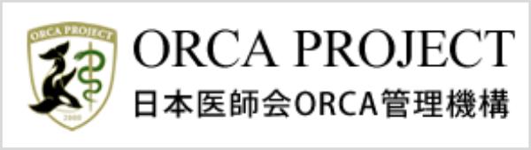 日医標準レセプトソフト(ORCA)