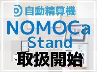 nomoca-stand-image