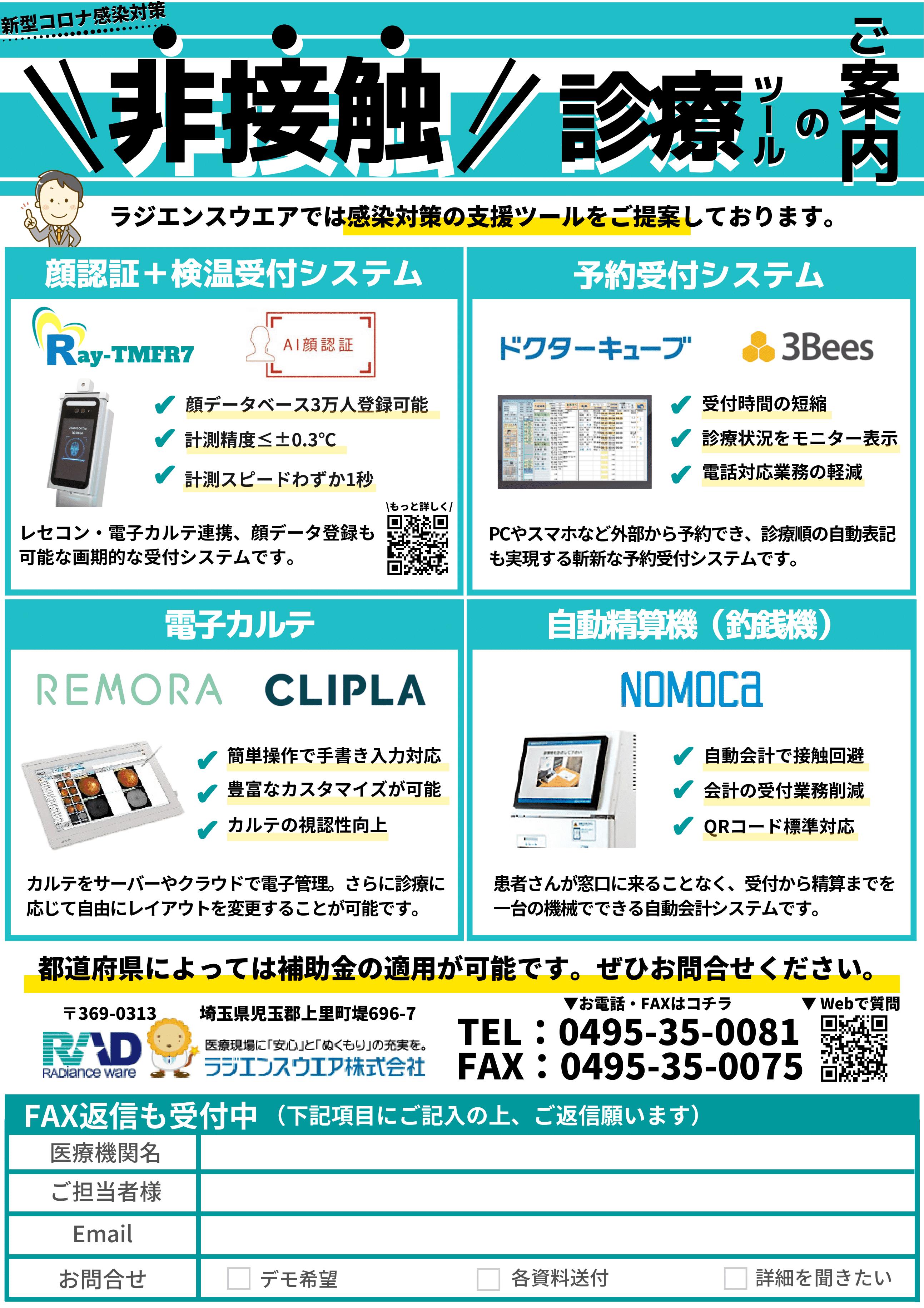 hisesshoku_tool